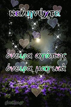 Romantic Good Night Image, Greek Quotes, Sweet Dreams, Good Morning, Avatar, Wallpaper, Wallpaper Desktop, Bonjour, Wallpapers