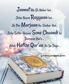 Best Islamic Quotes, Quran Quotes Love, Imam Ali Quotes, Quran Quotes Inspirational, Beautiful Islamic Quotes, Muslim Quotes, Arabic Quotes, True Feelings Quotes, Life Quotes