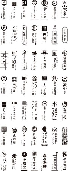 The logos of Japanese shops ....like Japanese style...very neat and tidy.  This show is end. 【終了】日本デザインコミッティー創立60周年企画展 銀座目利き百貨街2 - 展覧会&ギャラリー | 松屋銀座