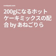 200gになるホットケーキミックスの配合 by あねごりら