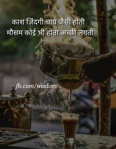 Tea Lover Quotes, Chai Quotes, Food Quotes, Hindi Words, Hindi Shayari Love, Hindi Quotes, Quotations, Love Mom Quotes, Girl Quotes