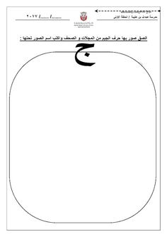 أوراق عمل حرف الجيم الصف الأول لغة عربية الفصل الأول المناهج الإماراتية World Information
