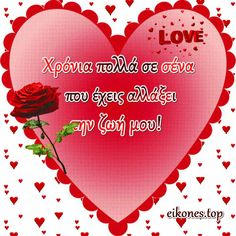Happy Name Day, Heart Gif, Love Is Everything, Messages, Happy Birthday Wishes, Friends Forever, Decoration, Decor, Happy Bday Wishes