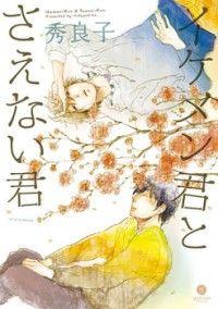 Baka-Updates Manga - Ikemen-kun to Saenai-kun Manga List, Online Anime, Manga Covers, Shounen Ai, Pretty Pictures, Cover Art, Manhwa, Manga Anime