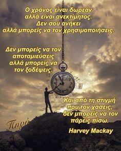 Greek Quotes, Van Gogh, Sayings, Lyrics, Quotations, Idioms, Quote, Proverbs