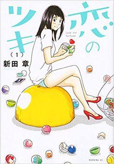 恋のツキ(1) (モーニング KC) | 新田 章 |本 | 通販 | Amazon