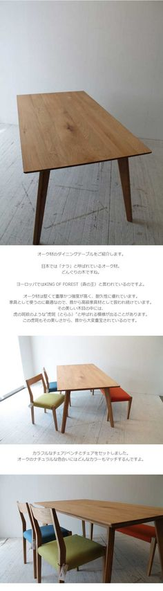 NORTEのオーク無垢材テーブル。北欧 150ダイニングテーブル NRT-150T-AM202 オーク材 Dining, Interior, Table, Furniture, Home Decor, Food, Decoration Home, Indoor, Room Decor