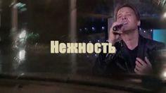 """Сергей ЛЮБАВИН-"""" Нежность"""" ."""