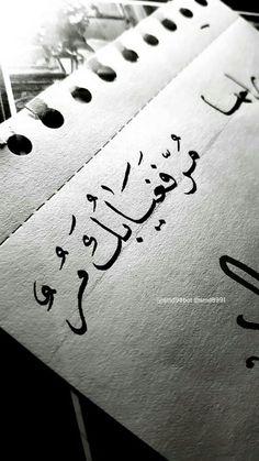 يارب اجمعني مع من احب في دار لا يتغير جمالها ولا يفنى نعيمها ولا يبلى ح سنها Soul Quotes Arabic Love Quotes Love Words