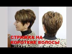 Стрижка на короткие волосы - YouTube Haircut For Older Women, Pixie Haircut, Short Cuts, Issa, Bridal Collection, Videos, Short Hair Styles, Hair Cuts, Victoria