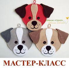 прихватки собачки из ткани: 5 тыс изображений найдено в Яндекс.Картинках