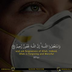 Quran Quotes, Islamic Quotes, Positive Images, Group Boards, Forgiveness, Allah, Positivity, Peace, Passion