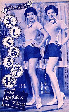北原三枝 Kitahara Mie &杉葉子 Sugi Yoko / 平凡 昭和29年2月号 Heibon magazine, Feb. 1954 Retro Advertising, Vintage Advertisements, Vintage Ads, Vintage Graphic Design, Graphic Design Posters, Graphic Art, Black Pin Up, Japanese Poster, Retro Illustration