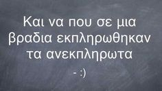 Greek Quotes, Say Something, Advice, Motivation, Logo, Math, Sayings, Words, Inspiration