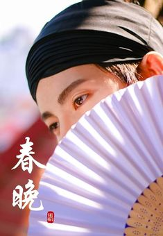 Japanese Princess, Traditional Dresses, Art Photography, The Past, Cosplay, Culture, Costumes, Descendants, Guys