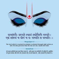 Sanskrit Symbols, Sanskrit Quotes, Sanskrit Mantra, Vedic Mantras, Yoga Mantras, Hindu Mantras, Sanskrit Words, Hymn Quotes, Hindu Quotes