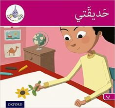 The Arabic Club Readers: Arabic Club Readers Pink B - My Garden (Arabic Club Pink Readers): Amazon.co.uk: Rabab Hamiduddin, Amal Ali, Ilham Salimane, Maha Sharba: 9781408524619: Books