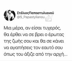 Greek Quotes, Irene, Truths, Dreams, Thoughts, Motivation, Feelings, Sayings, Random
