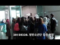2015년 2월 20일 방탄소년단(BTS) 인천국제공항 입국