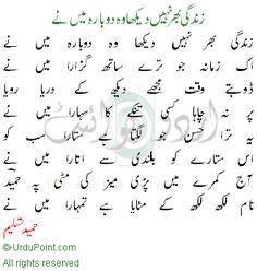 Zindagi Bhar Nahin Dekha Wo Dobara Maine Urdu Ghazal By Hameed Tasleem Urdu Love Words, Love Poetry Urdu, Poetry Books, Poetry Quotes, Ghazal Poem, Forms Of Literature, Punjabi Poetry, Cartoons Love, Word 3