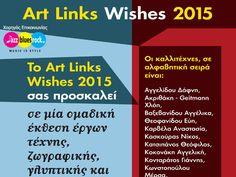 Art Links Wishes 2015 Έκθεση Έργων Τέχνης | jazzbluesrock.gr