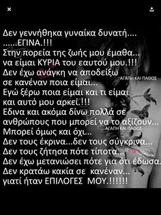 Greek Quotes, Wise Quotes, Qoutes, Motivational Quotes, Deep Words, True Words, Best Quotes Ever, Positive Quotes, Lyrics