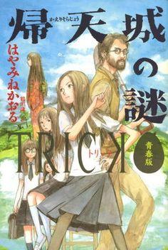 帰天城の謎 ~TRICK 青春版~:Amazon.co.jp:本