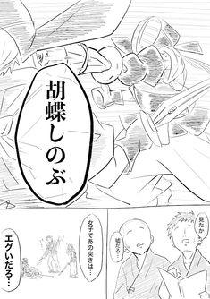 Kendo, Slayer Anime, Anime Demon, My Drawings, Animation, Manga, Twitter, Manga Anime, Manga Comics