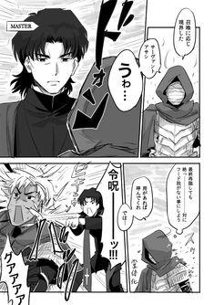 『FateGO』愉悦チャレンジ「令呪ーーーッ」「麻婆豆腐食いながらでいいぞ?」www