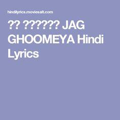 जग घूमेया JAG GHOOMEYA Hindi Lyrics