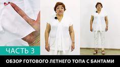Выкройка летнего топа с бантами из трикотажа Как сшить женскую футболку ...