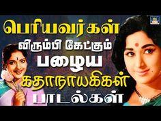 பெரியவர்கள் விரும்பி கேட்கும் பழைய கதாநாயகிகள் பாடல்கள் | P.Suseela And L.R.Eswari Hits. - YouTube Old Song Download, Free Mp3 Music Download, Mp3 Music Downloads, Jayam Ravi, Youtube Page, Hits Movie, Tamil Movies, Latest Video, Movie Trailers