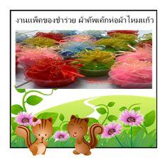 งานเสริมทำที่บ้าน รับงานแพ็คของงานของชําร่วย (ผ้าคัพเค๊กห่อผ้าไหมแก้ว) http://parttimebangkok2558.blogspot.com/2016/06/blog-post_28.html