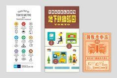 tokyo metro - TRAVELER'S FACTORY | トラベラーズノートを中心としたステーショナリー・カスタマイズパーツ・オリジナルグッズ・雑貨の販売店