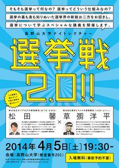140331_design Graphic Design Fonts, Web Design, Japanese Graphic Design, Type Design, Flyer And Poster Design, Flyer Design, Company Brochure, Brochure Design, Typo Poster