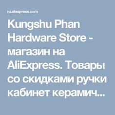 Kungshu Phan Hardware Store- магазин на AliExpress. Товары со скидкамиручки кабинет керамические,cabinet for living room,кабинет программного обеспечения
