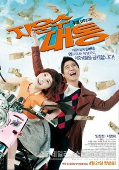 """Drama """"Stroke of Luck"""" Korean Drama Movies, Korean Dramas, In And Out Movie, Kdrama, Kawaii, My Favorite Things, Movie Posters, Fictional Characters, Asian"""