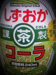 しずおか茶コーラ 氏原直樹のナオキング通信
