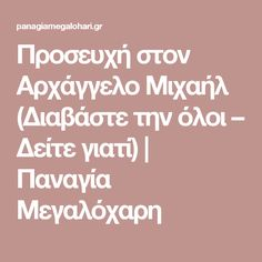 Greek Love Quotes, True Words, Holidays And Events, Prayers, Religion, Love You, Faith, Men Clothes, Yoga Pants