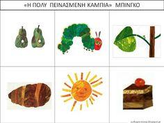 Πυθαγόρειο Νηπιαγωγείο: ΜΠΙΝΓΚΟ ΜΕ ΤΗΝ ΠΟΛΥ ΠΕΙΝΑΣΜΕΝΗ ΚΑΜΠΙΑ Eric Carle, Very Hungry Caterpillar, Chenille, Spring, Games, Hungry Caterpillar, Books, The Hungry Caterpillar, Storytelling