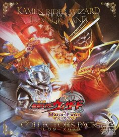 Kamen Rider Wizard In Magic Land Collector's Pack (Blu-Ray)