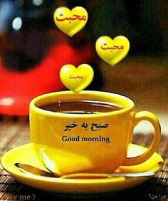 Subha bakhair ji Good Afternoon My Love, Good Morning Happy, Good Morning Quotes, Coffee Break, My Coffee, Dear Daughter, Coffee Drinkers, Hot Chocolate, Emoticon