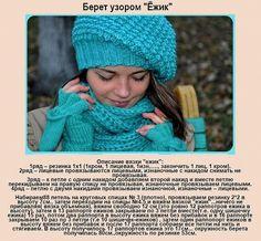 вязание берета спицами для начинающих подробное описание: 10 тыс изображений найдено в Яндекс.Картинках