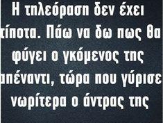 Funny Greek, Enjoy Your Life, Funny Photos, Positive Vibes, Sarcasm, Positivity, Humor, Fanny Pics, Humour