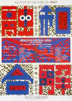 Japanese Poster: Music in Museum. Toshine Ishihama. 1989