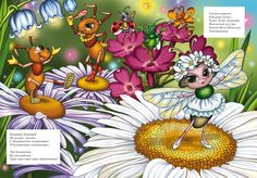 LiveJournal Album, Insects, Blog, Anime, Fairy, Nature, Naturaleza, Blogging, Cartoon Movies