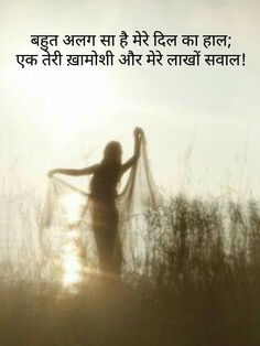 Shayari, heart, love