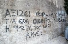 ! Greek Quotes, Wall Quotes, Picture Quotes, Philosophy, Texts, Lyrics, Writing, Sayings, Words
