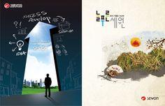 엔지니어링 홍보 포스터 - Google 검색