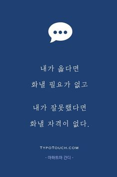글) 18.09.02 : 네이버 블로그 Wise Quotes, Famous Quotes, Words Quotes, Sayings, Blessing Words, Calligraphy Text, Korean Quotes, Good Sentences, My Motto
